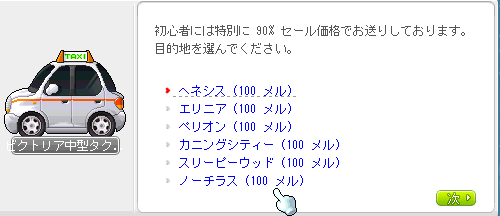 20101104たくしー