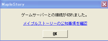 20101115接続が切れました