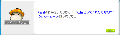20101127めいぷるきのこ