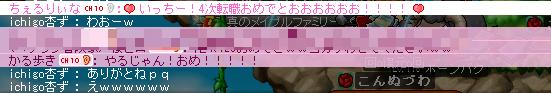 20110304叫び