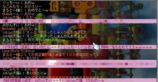 201104040おいわい1