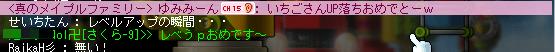 20110404おいわい3