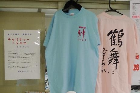 鶴舞活性化ネットワーク