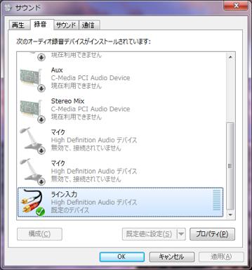 録音デバイス