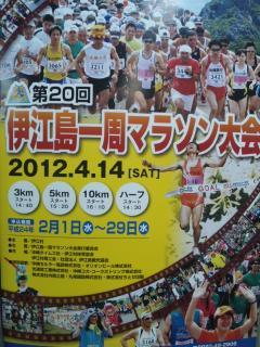 伊江マラソン12ポスター縮小