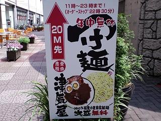 つけ麺01