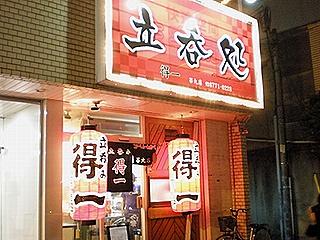 得一_谷九店05
