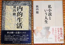 秋山駿-本1