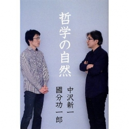 Tetsugakunoshizen_201312181357374b0.jpg