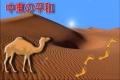 砂漠とらくだ