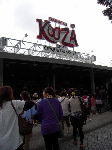 クーザ行って来た (2)