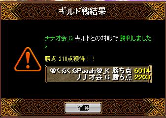 くるぱー78