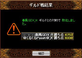 くるぱー80