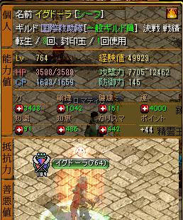 武道ステ7