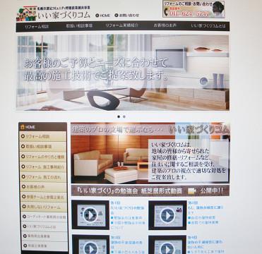 TOPページのイメージ