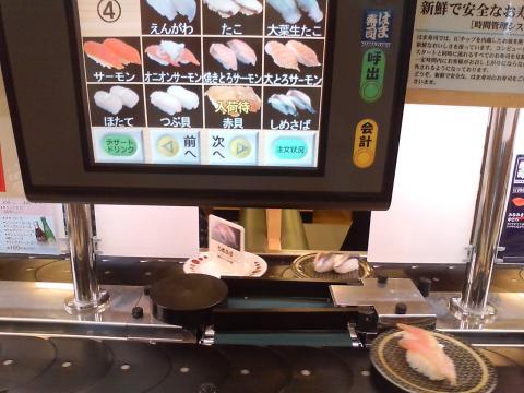 100823はま寿司①