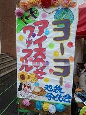 20141026緑園祭_1