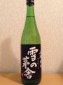 yukinobousya.jpg
