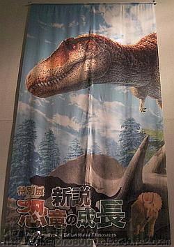 会場入り口の垂れ幕「新説・恐竜の成長」[大阪市立自然史博物館]