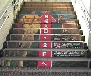 会場入口への階段