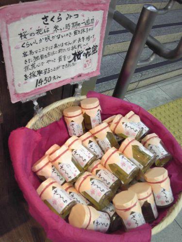 110505_hachimitsu.jpg