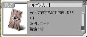 0215アルゴス