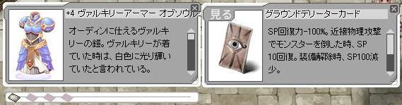 0319V鎧