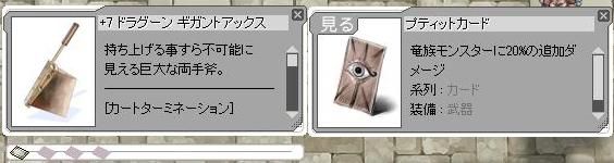 0319竜達人