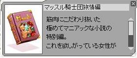 0406マッスル騎士団