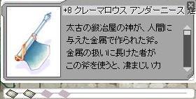 0412タタチョ武器