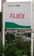さんぽみち (7)