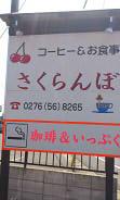 さくらんぼ (3)