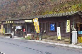 銀泉茶屋 (11)