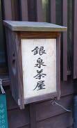 銀泉茶屋 (9)