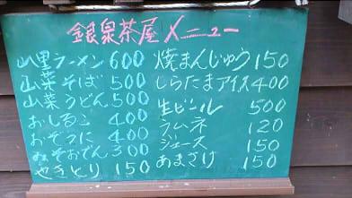銀泉茶屋 (10)