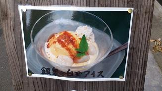 銀泉茶屋 (7)