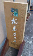 柏屋カフェ (3)