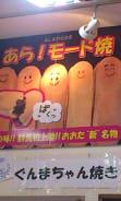 アラモード焼き きたづめ (1)