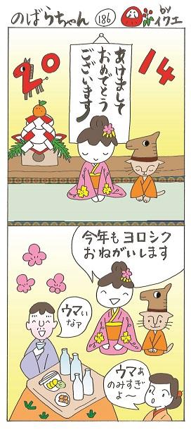 のばらちゃん修正版1月号blog