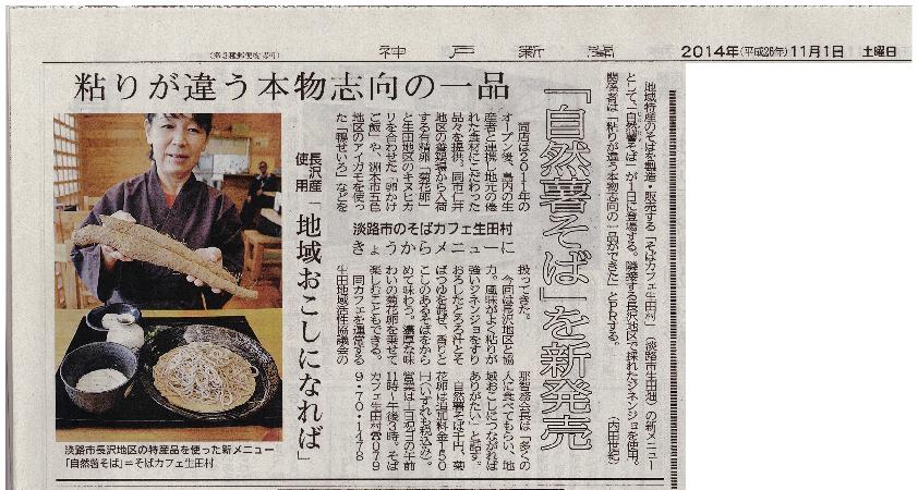 20141101 自然薯そば 新聞記事