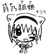 【オリジナル】 月乃狐娘 2005年