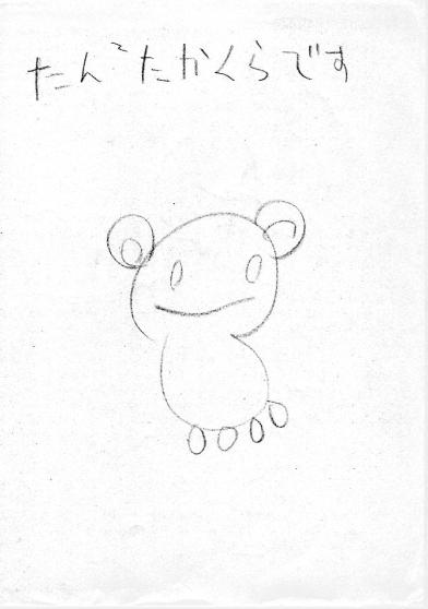 【オリジナル】 謎 2005年秋