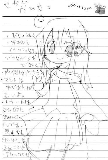 【オリジナル】 スカート少年 2005年 2