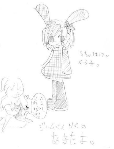 【ピノッチア&ジャムくん】 クラレンス&ジャム 2005年秋 3