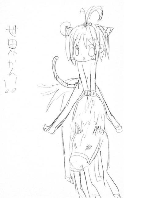 【オリジナル】 ケモ耳と馬 2008年