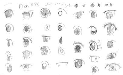 【オリジナル】 眼いっぱい 09.03.25