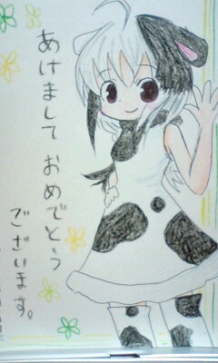 【干支+オリジナル】 丑子 2009年1月