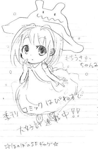 【オリジナル】 もちうさぎちゃん 2009年4月