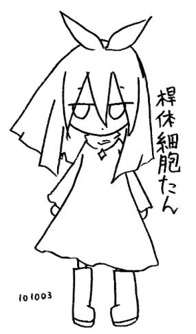 【オリジナル】 桿体細胞たん 10_10_03