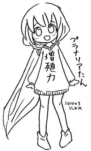 【オリジナル】 プラナリアたん 10_10_03